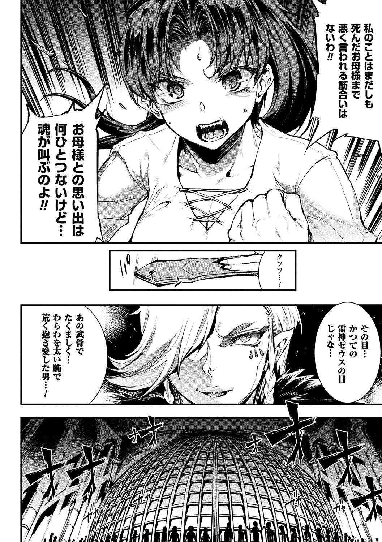 [Erect Sawaru] Raikou Shinki Igis Magia II -PANDRA saga 3rd ignition- + Denshi Shoseki Tokuten Digital Poster [Digital] 75