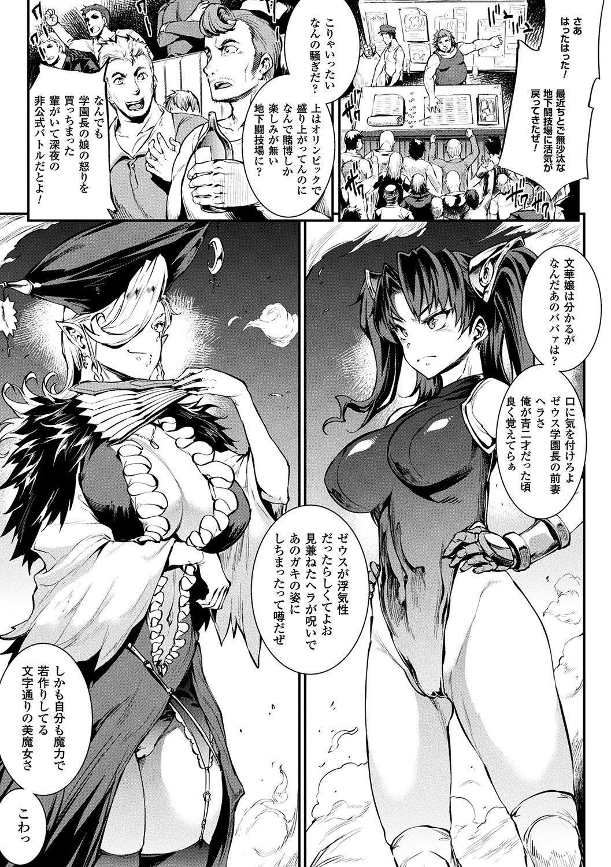 [Erect Sawaru] Raikou Shinki Igis Magia II -PANDRA saga 3rd ignition- + Denshi Shoseki Tokuten Digital Poster [Digital] 76