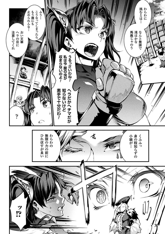 [Erect Sawaru] Raikou Shinki Igis Magia II -PANDRA saga 3rd ignition- + Denshi Shoseki Tokuten Digital Poster [Digital] 77