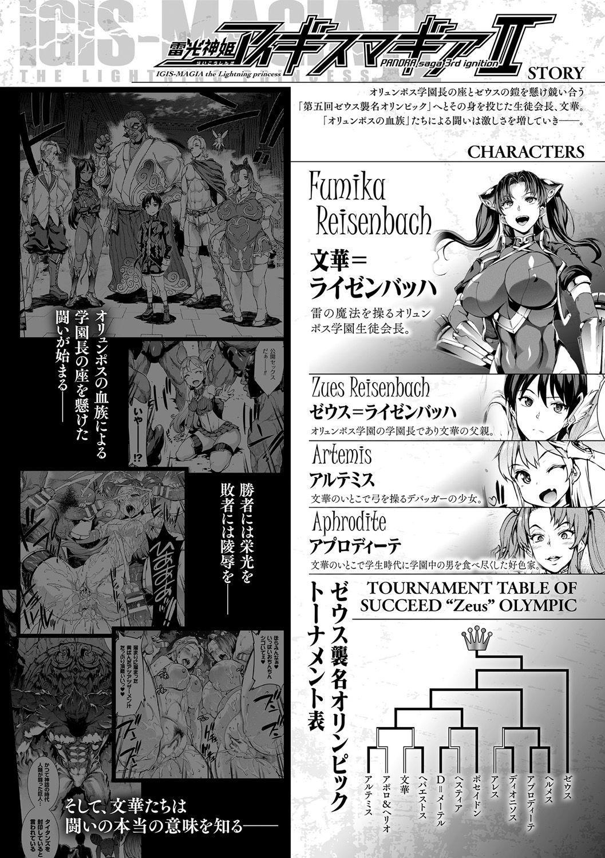 [Erect Sawaru] Raikou Shinki Igis Magia II -PANDRA saga 3rd ignition- + Denshi Shoseki Tokuten Digital Poster [Digital] 7