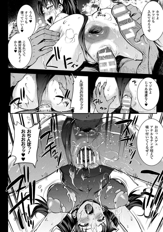 [Erect Sawaru] Raikou Shinki Igis Magia II -PANDRA saga 3rd ignition- + Denshi Shoseki Tokuten Digital Poster [Digital] 89