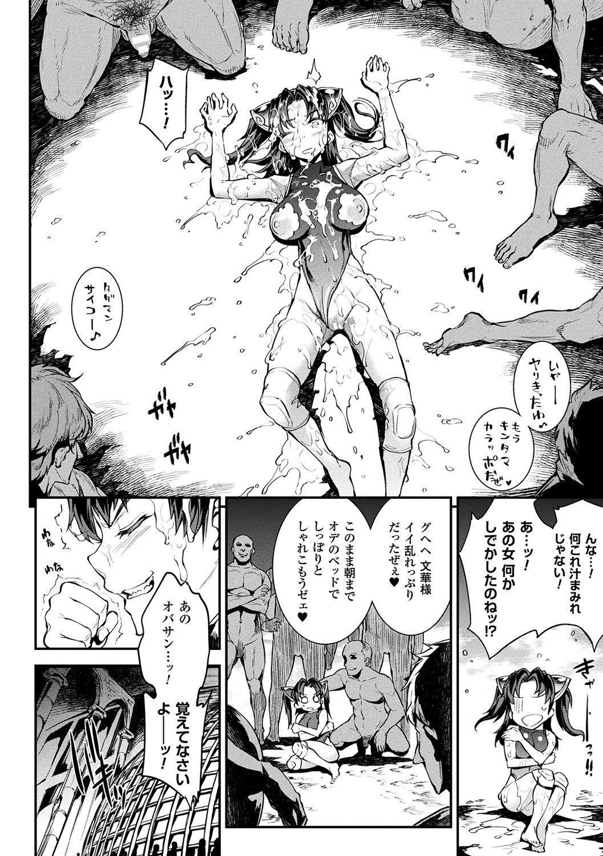 [Erect Sawaru] Raikou Shinki Igis Magia II -PANDRA saga 3rd ignition- + Denshi Shoseki Tokuten Digital Poster [Digital] 93