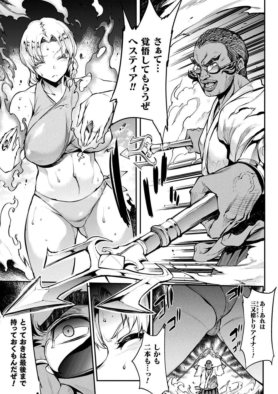 [Erect Sawaru] Raikou Shinki Igis Magia II -PANDRA saga 3rd ignition- + Denshi Shoseki Tokuten Digital Poster [Digital] 96