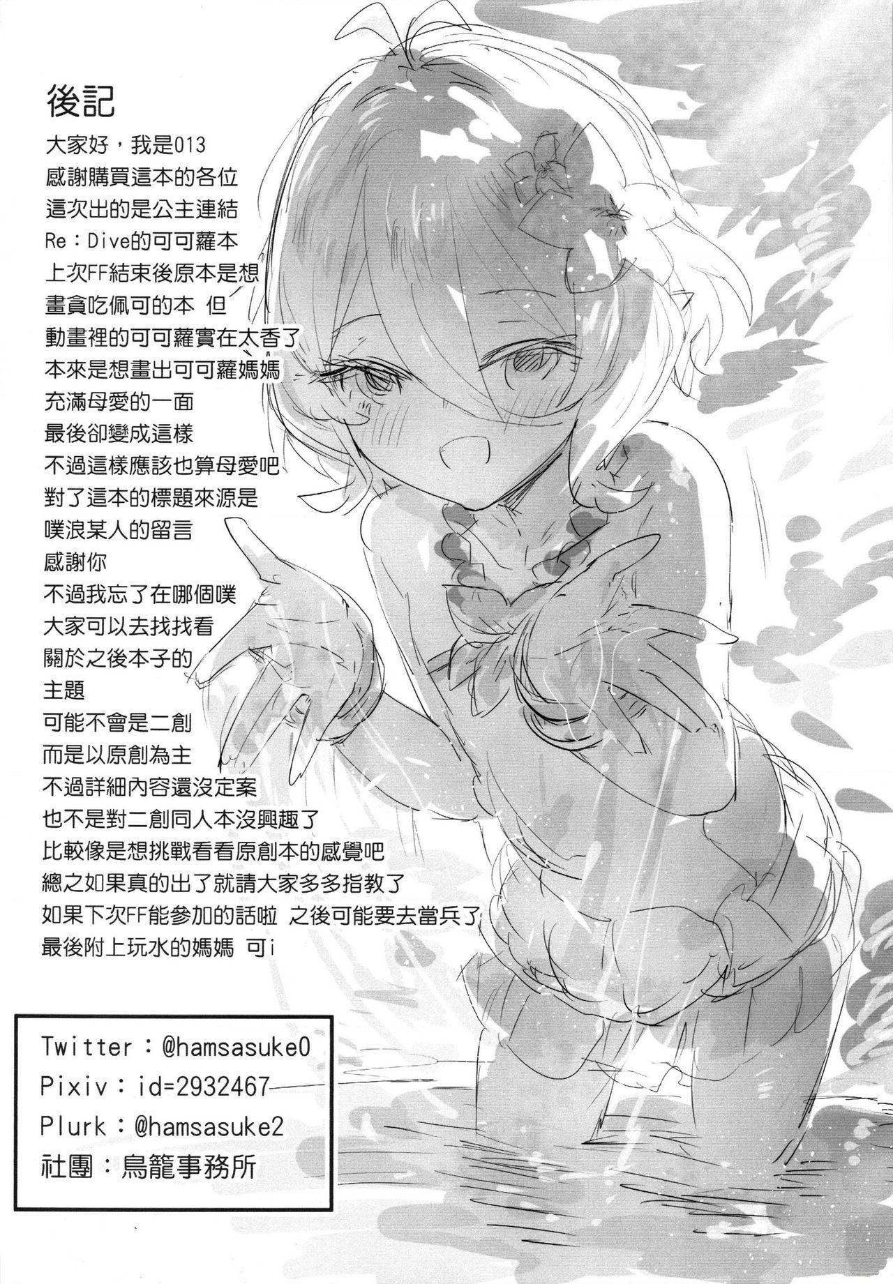 【台灣FF36】 [鳥籠事務所(013)] 小小佑樹需要媽媽的管理 (Princess Connect! Re:Dive) [Chinese] [切嚕系女子個人搬運] [Decensored] 25