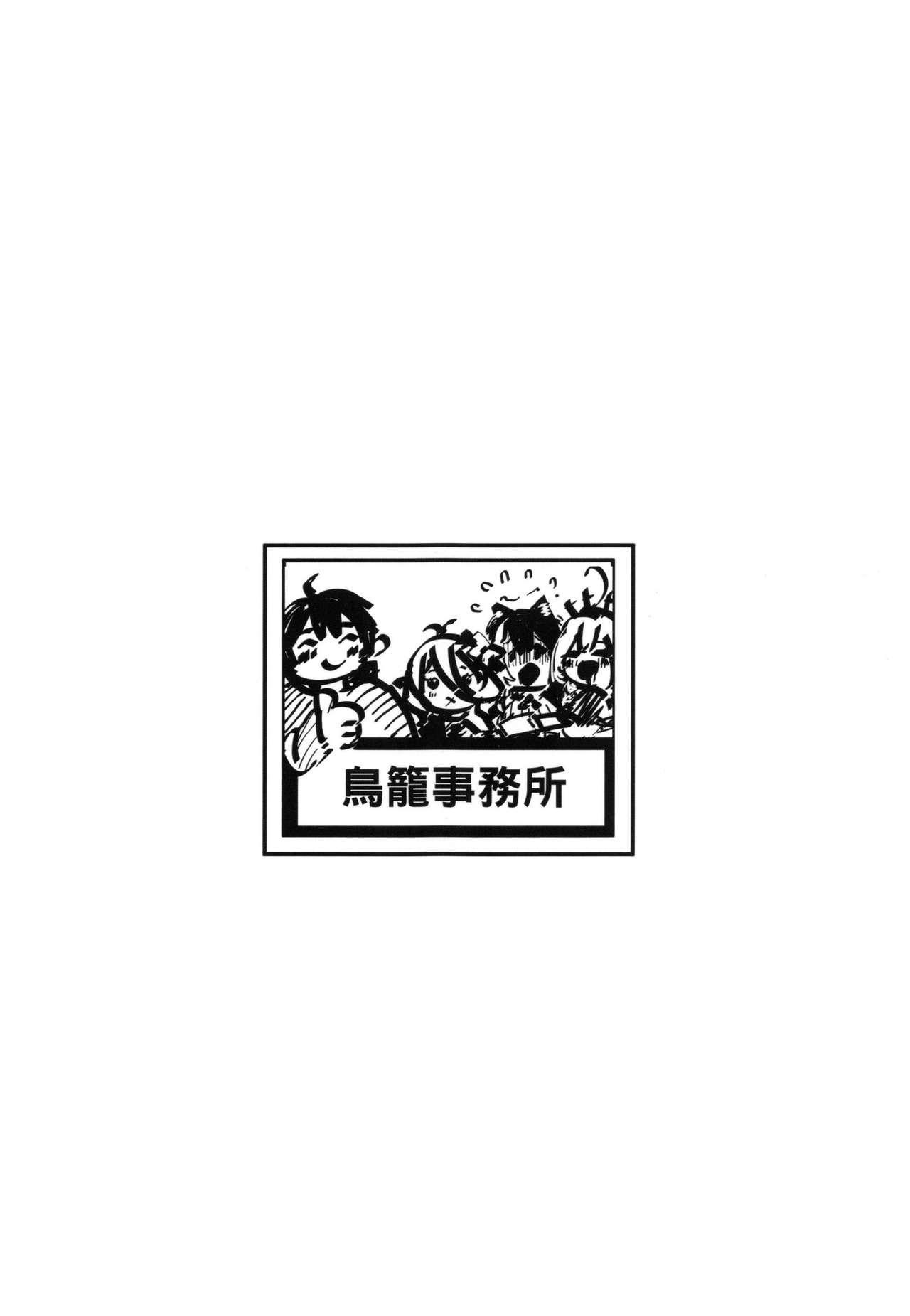 【台灣FF36】 [鳥籠事務所(013)] 小小佑樹需要媽媽的管理 (Princess Connect! Re:Dive) [Chinese] [切嚕系女子個人搬運] [Decensored] 26