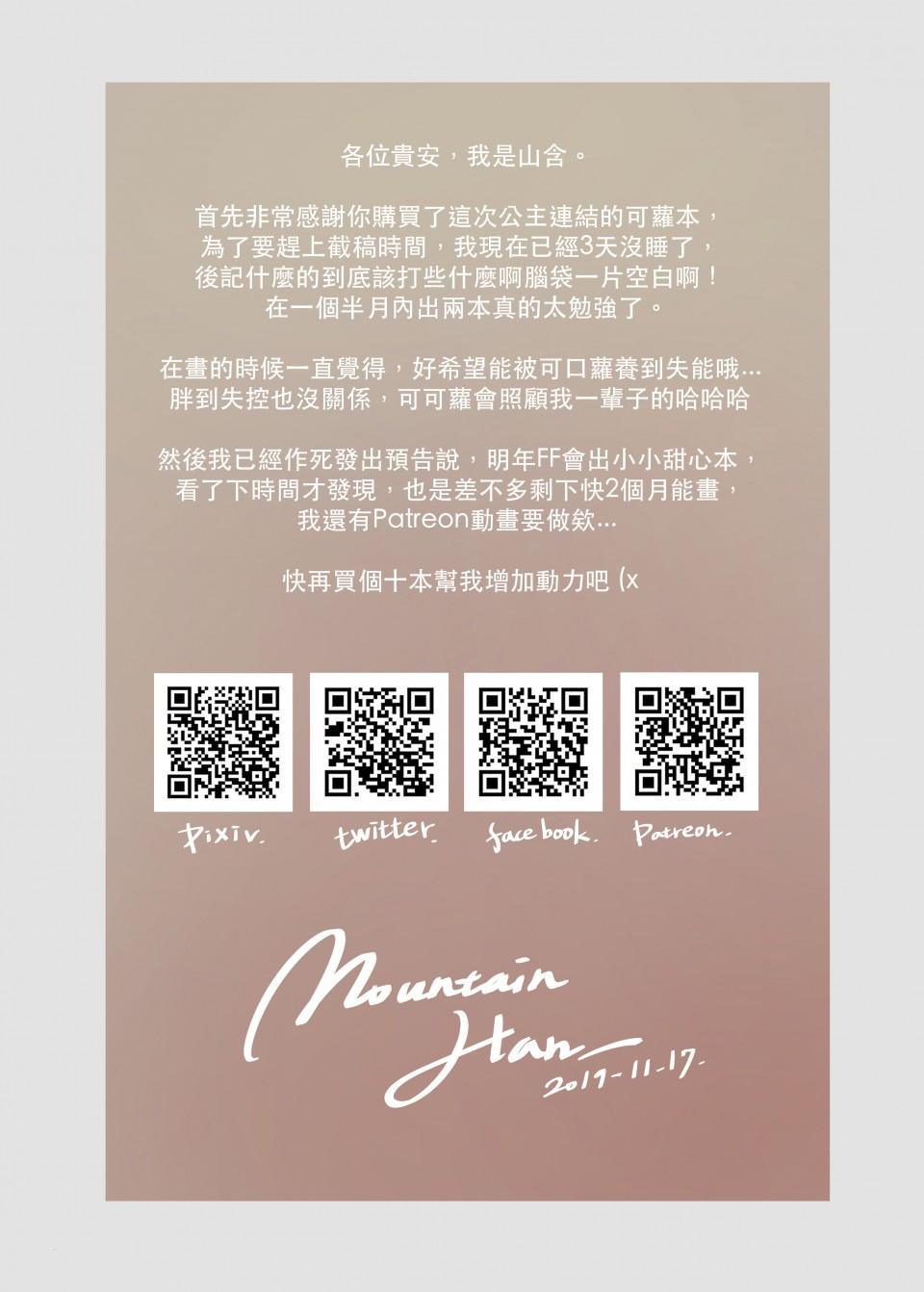 [MountainHan(山含)] 真拿主人沒辦法❤️  (Princess Connect! Re:Dive) [Chinese] [切嚕系女子個人搬運] [Decensored]+公主連結only場次限定本宣傳 32