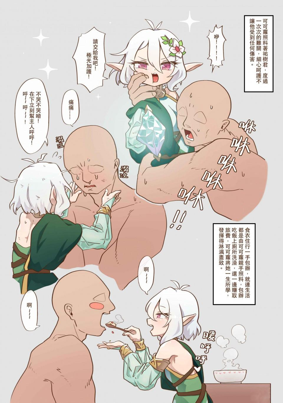 [MountainHan(山含)] 真拿主人沒辦法❤️  (Princess Connect! Re:Dive) [Chinese] [切嚕系女子個人搬運] [Decensored]+公主連結only場次限定本宣傳 3