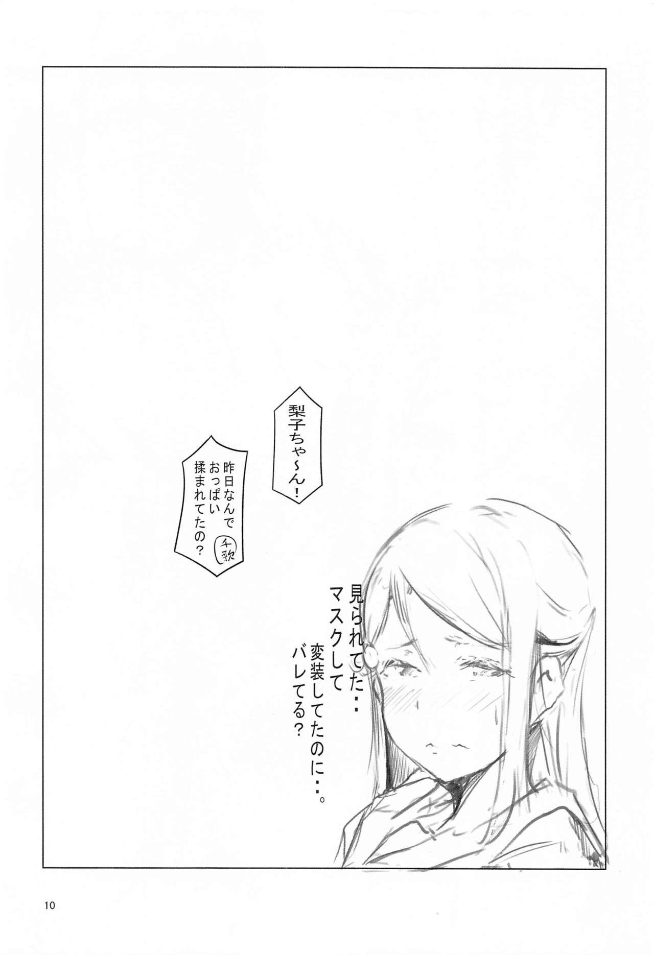Nashigo to Issho ni Yaritai 7-tsu no Koto. 10