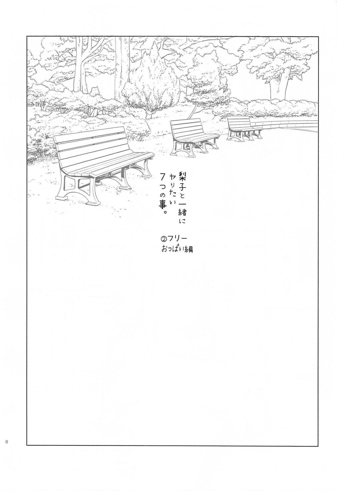 Nashigo to Issho ni Yaritai 7-tsu no Koto. 6