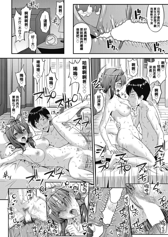Tsurutsuru PanSto no Ongaeshi 17