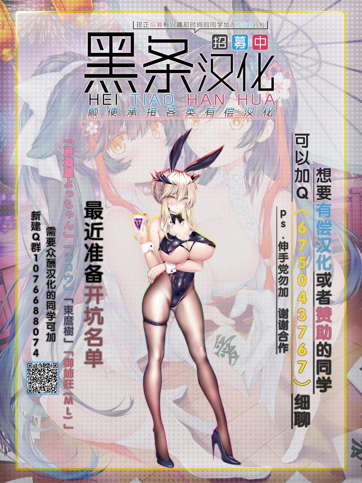 Tsurutsuru PanSto no Ongaeshi 24