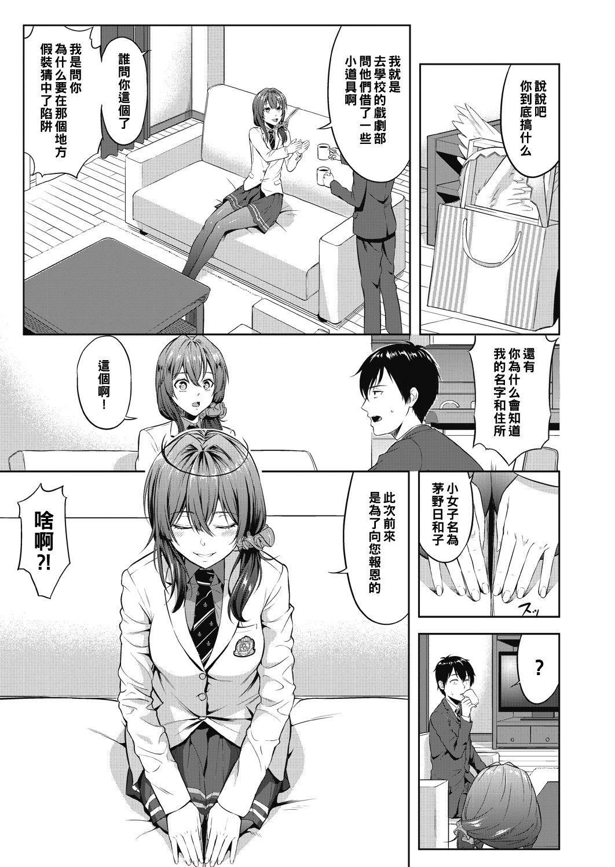 Tsurutsuru PanSto no Ongaeshi 2
