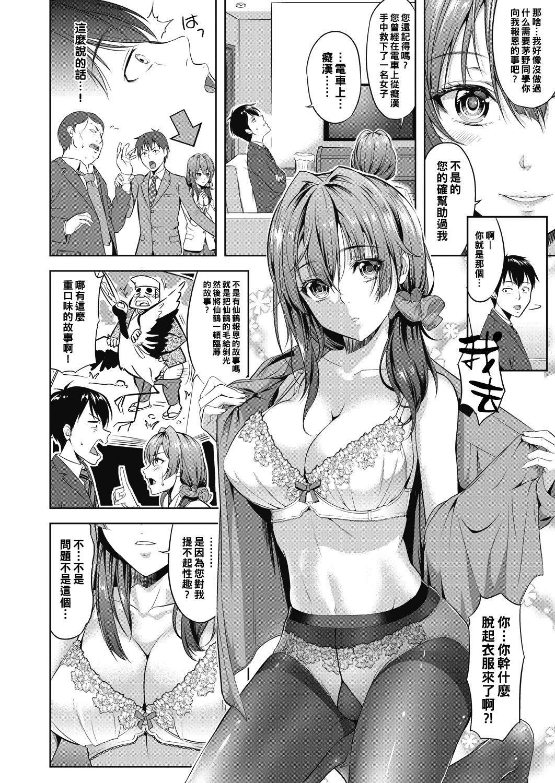 Tsurutsuru PanSto no Ongaeshi 3