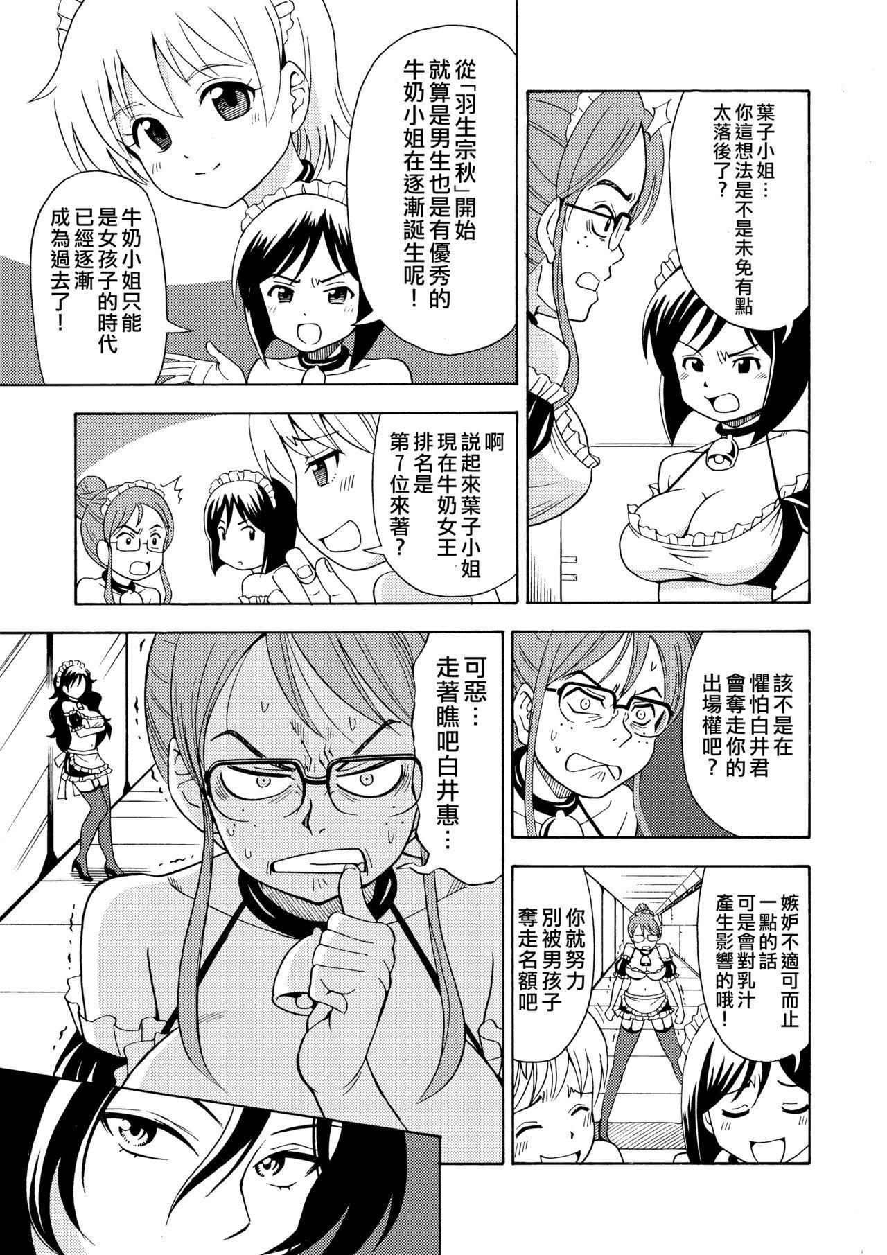 Boku no Milk o Meshiagare 2 9