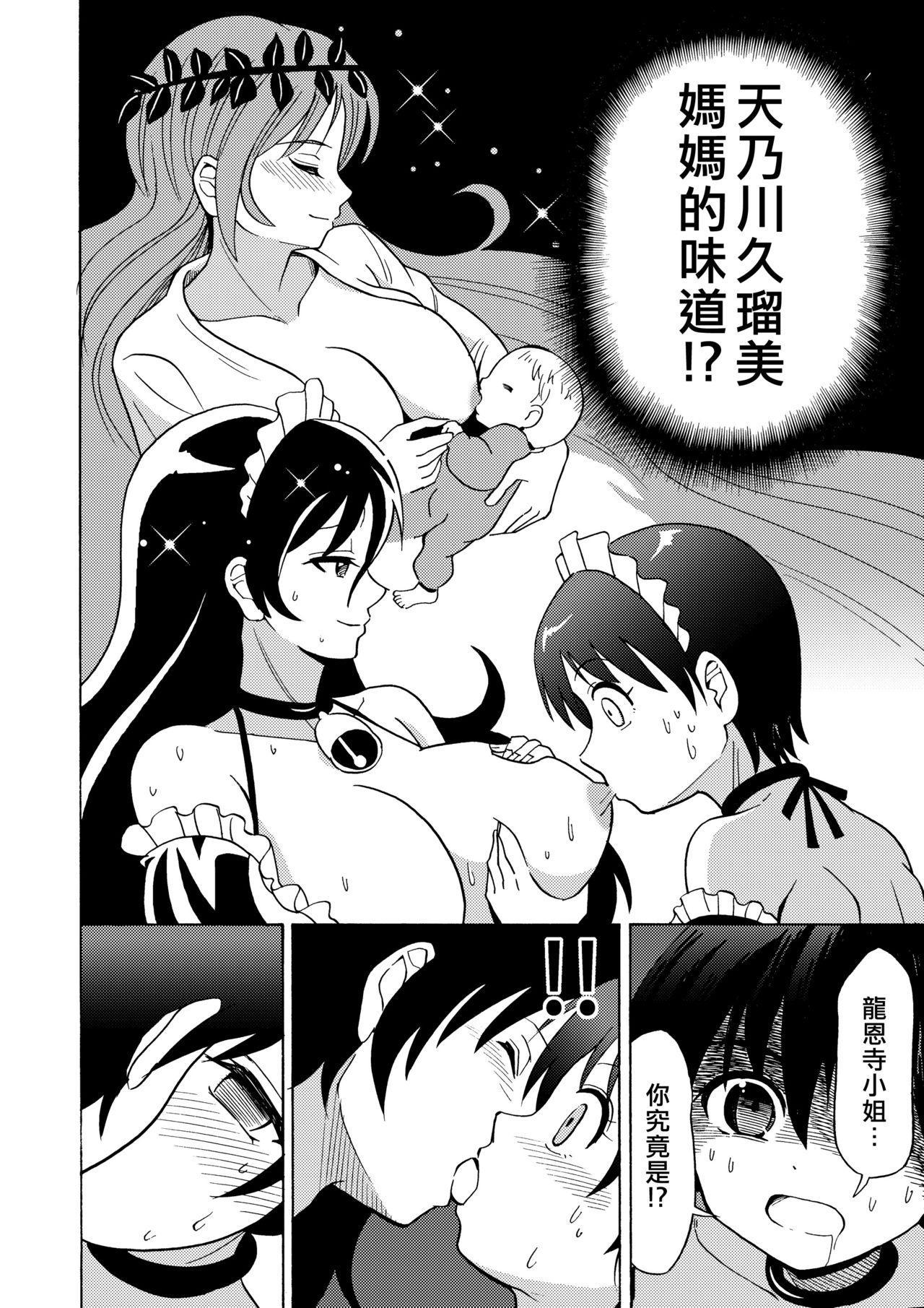 Boku no Milk o Meshiagare 2 20
