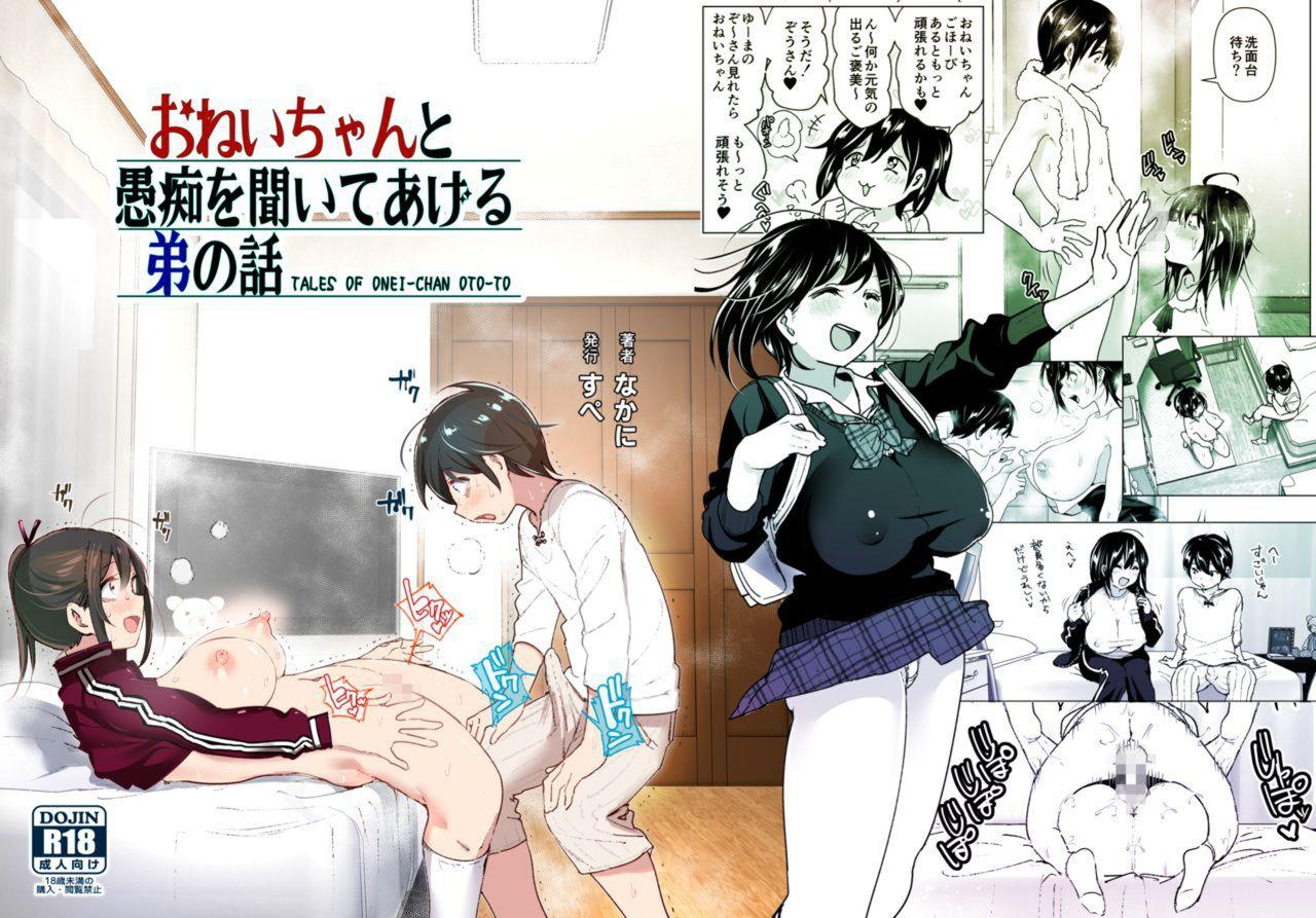 [Supe (Nakani)] Onei-chan to Guchi o Kiite Ageru Otouto no Hanashi - Tales of Onei-chan Oto-to丨 Older sister and complaint listening younger brother [English] 71