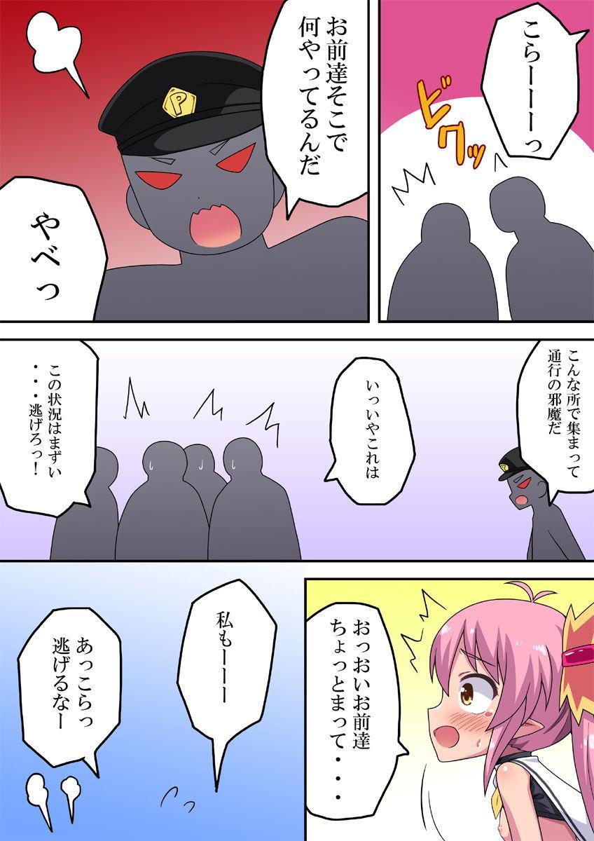 Shinryaku Hime no Keikaku Shinkouchuu 12