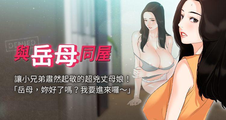 【周一连载】与岳母同屋(作者: 橘皮&黑嘿嘿) 第1~16话 0