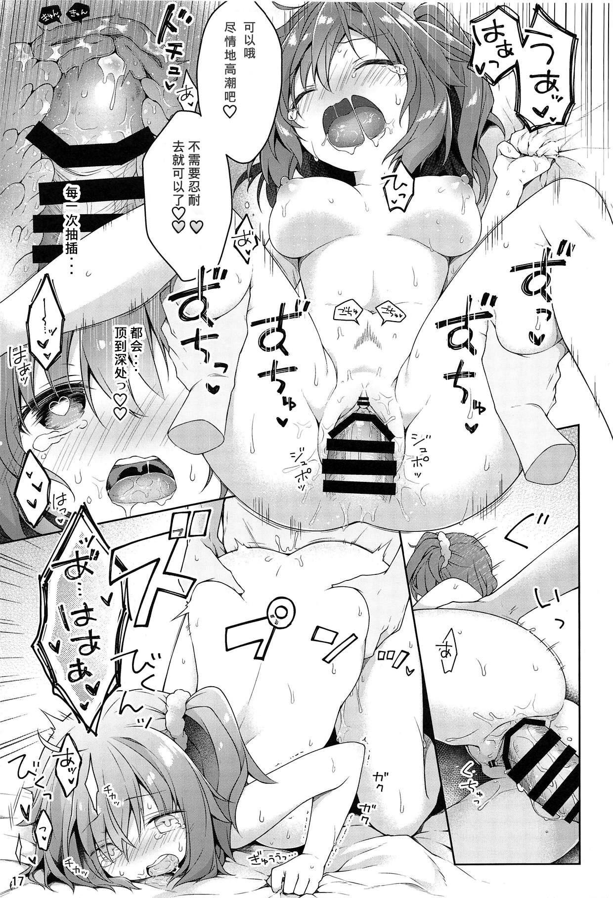 Boku to Master no Kyuujitsu Sex + C95 Kaijou Gentei Omakebon 18