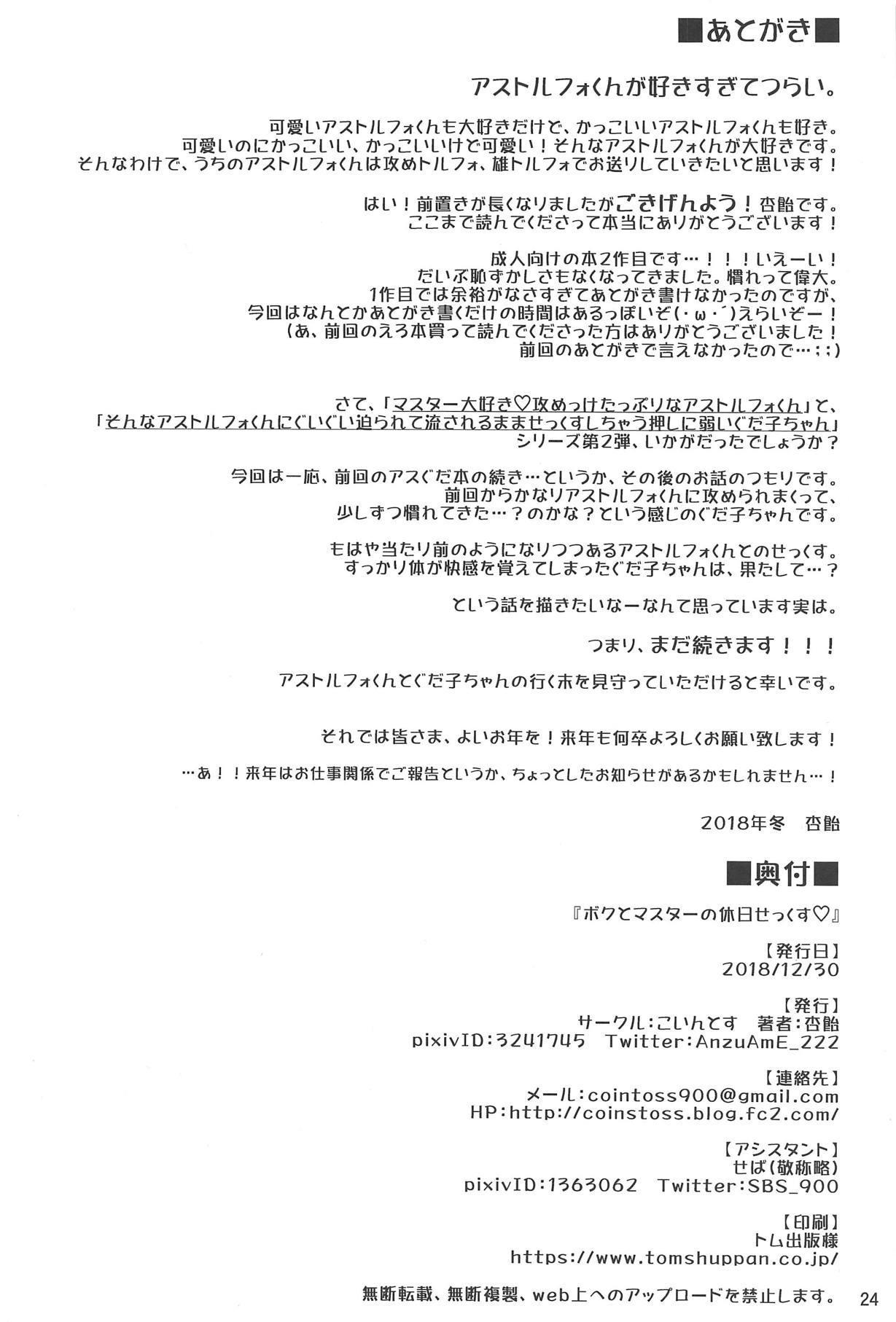 Boku to Master no Kyuujitsu Sex + C95 Kaijou Gentei Omakebon 25