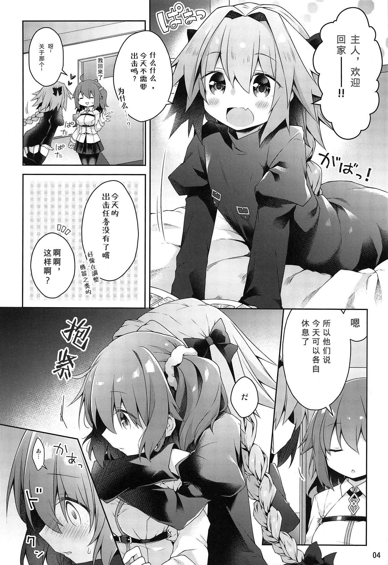 Boku to Master no Kyuujitsu Sex + C95 Kaijou Gentei Omakebon 5