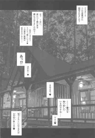 Umanori Rider Mizugi Murasaki ShikibuChaldea Summer Camp 2