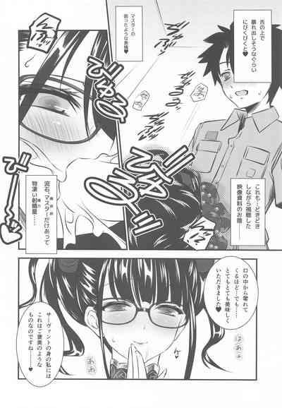 Umanori Rider Mizugi Murasaki ShikibuChaldea Summer Camp 6