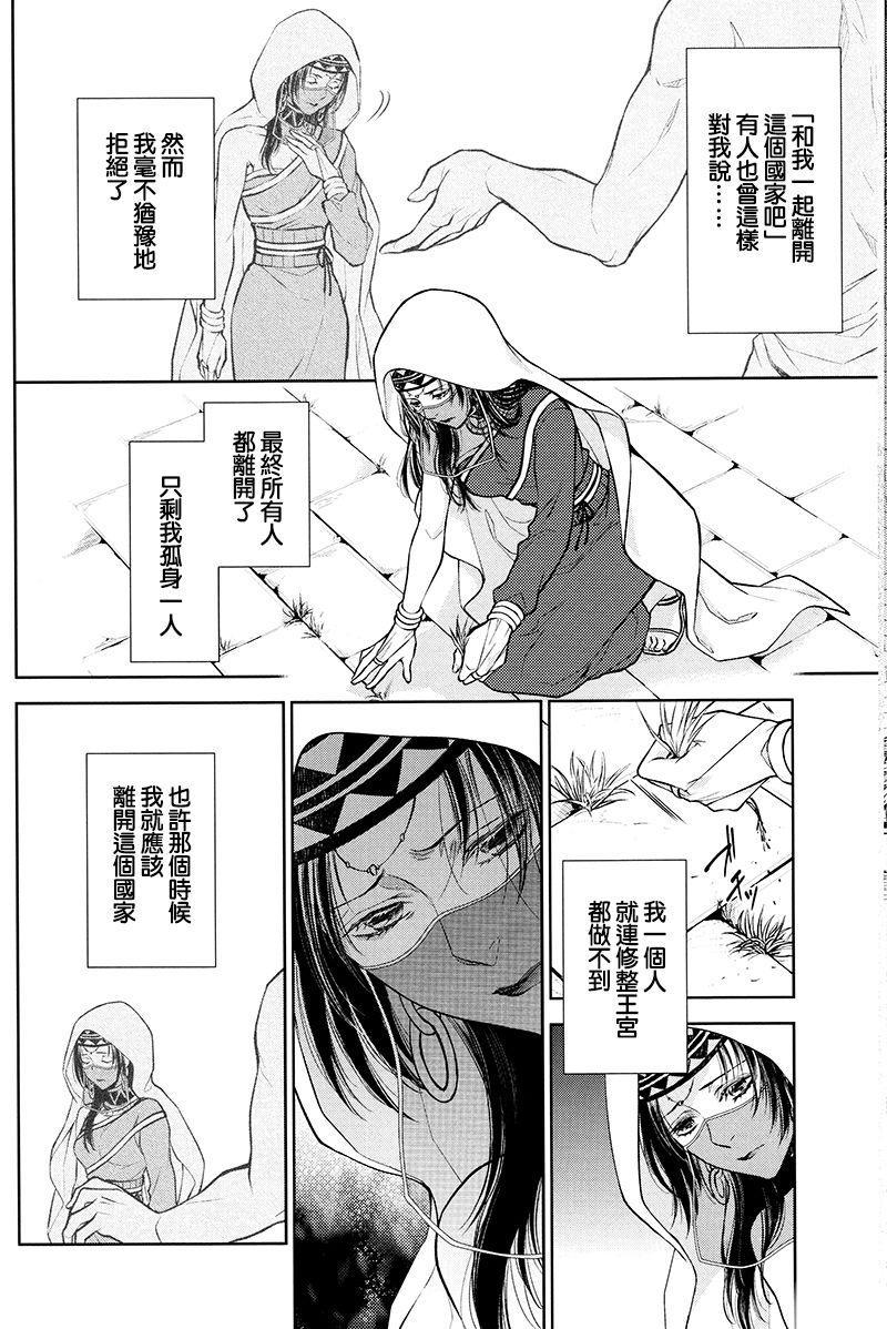 Teien de Matsu 9