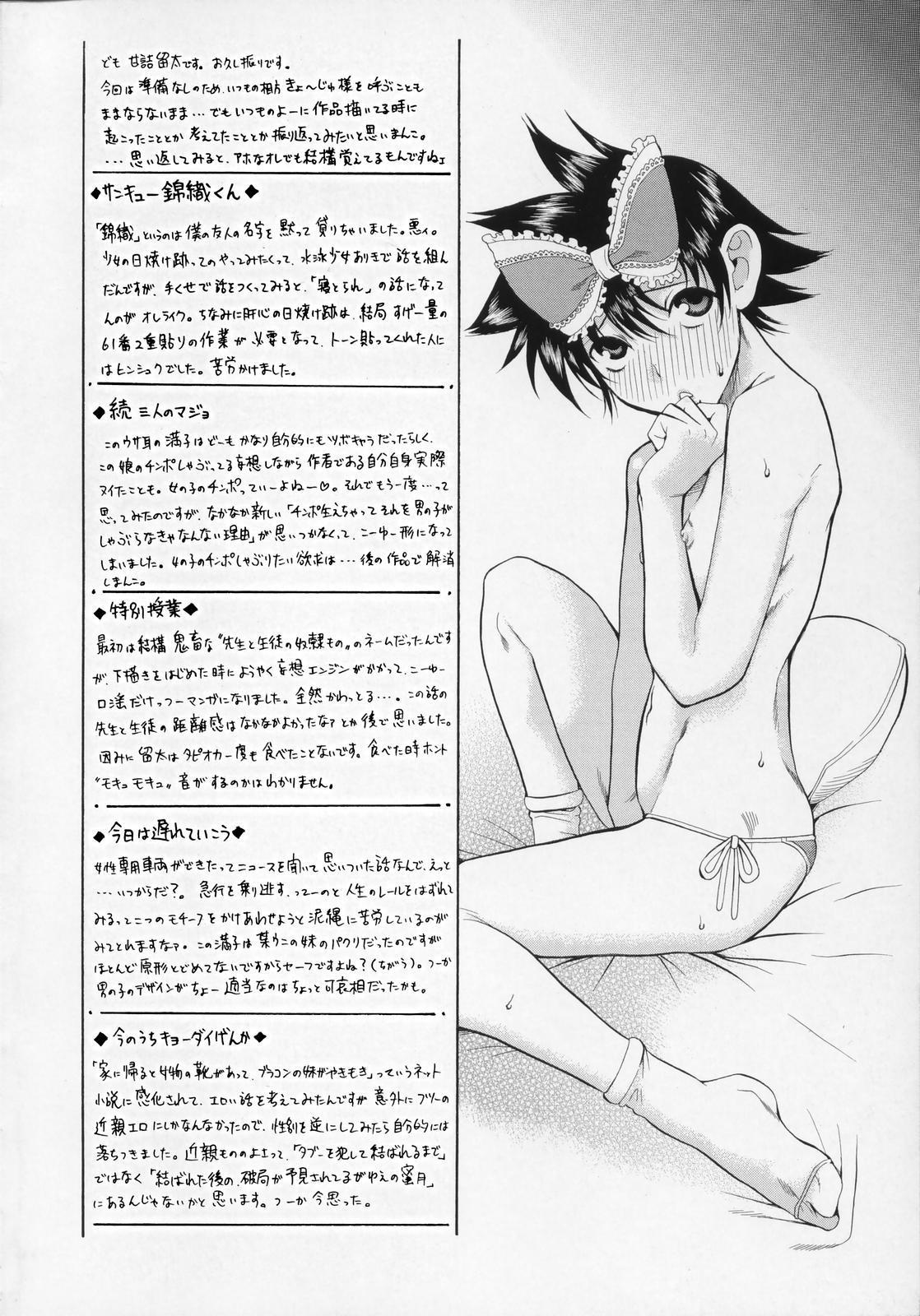 Kimochi Ii Koto - A Pleasant Thing Ch. 1, 6 5