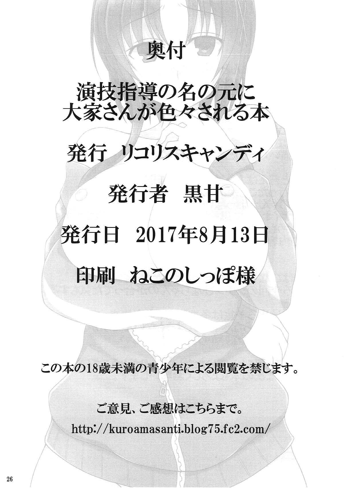 Engi Shidou no Na no Moto ni Ooya-san ga Iroiro Sareru Hon 22