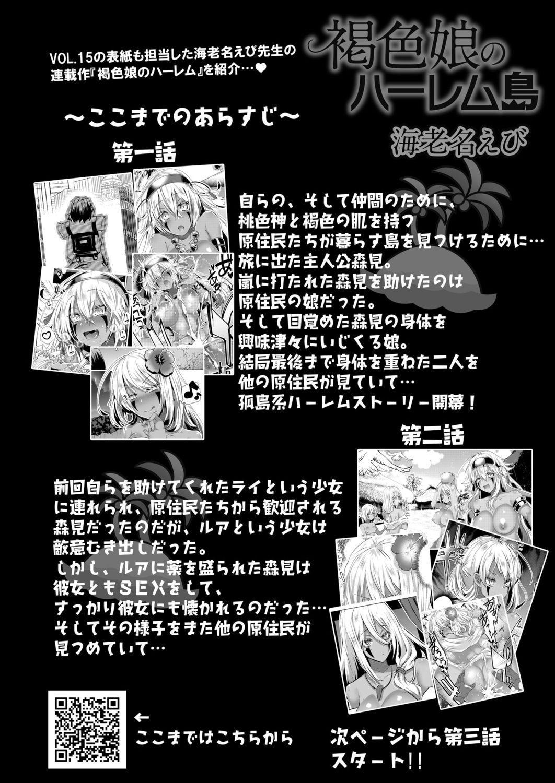 COMIC Reboot Vol. 15 131
