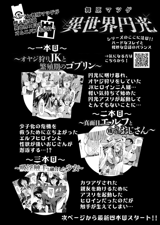 COMIC Reboot Vol. 15 257