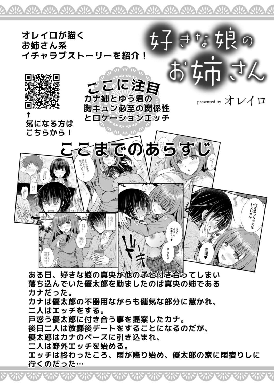 COMIC Reboot Vol. 15 309