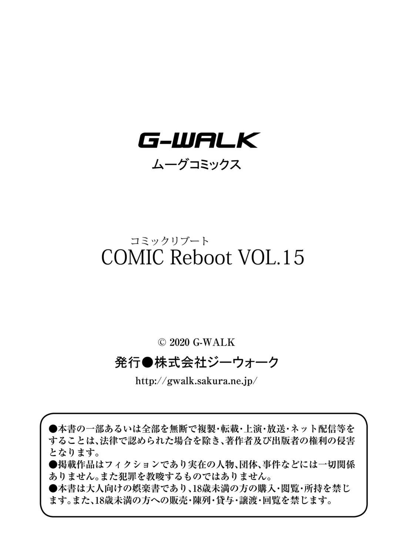 COMIC Reboot Vol. 15 522