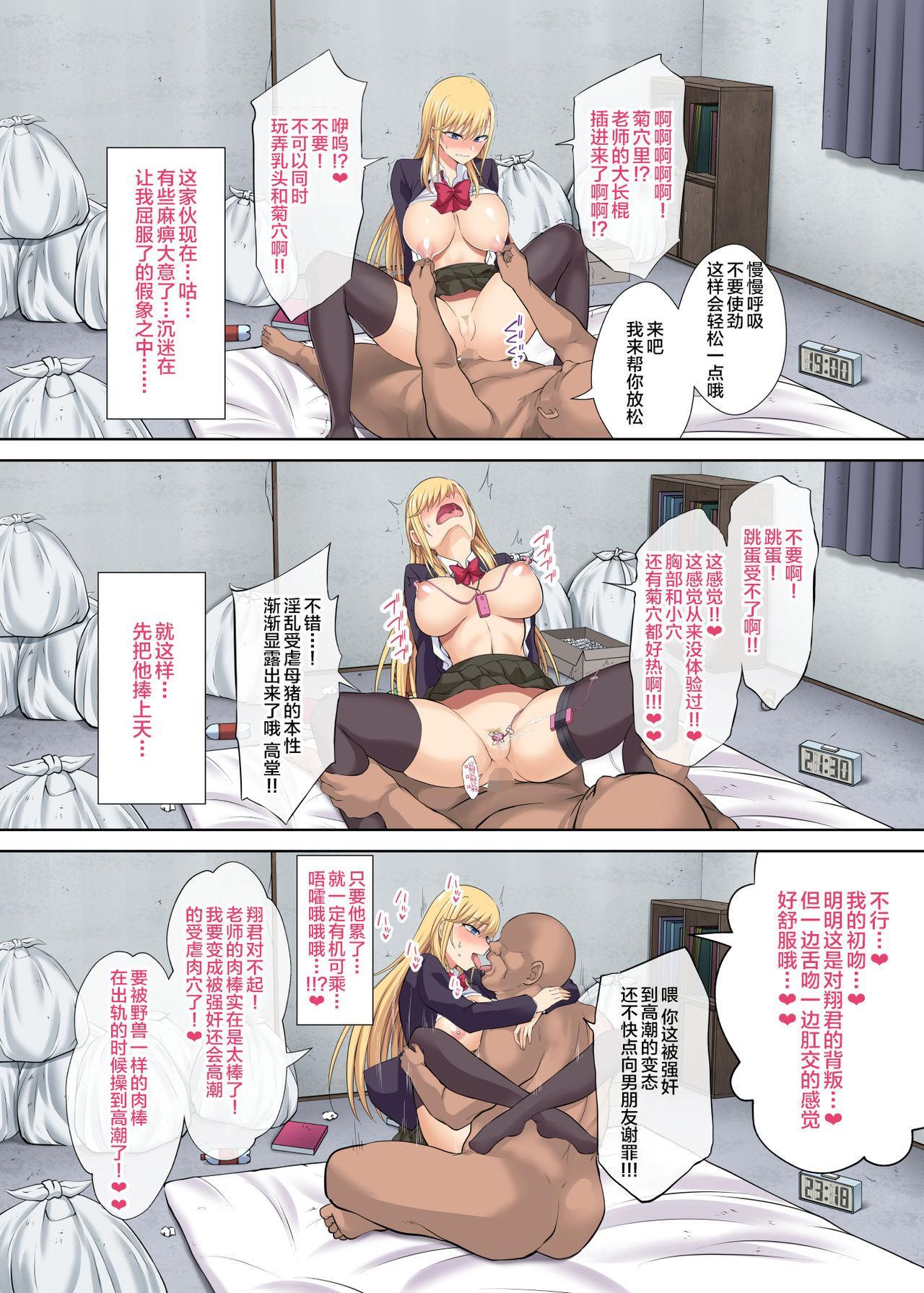TenniCir no Joou ga Bihin no Chinpo Cleaner ni Otosareru Hanashi 13