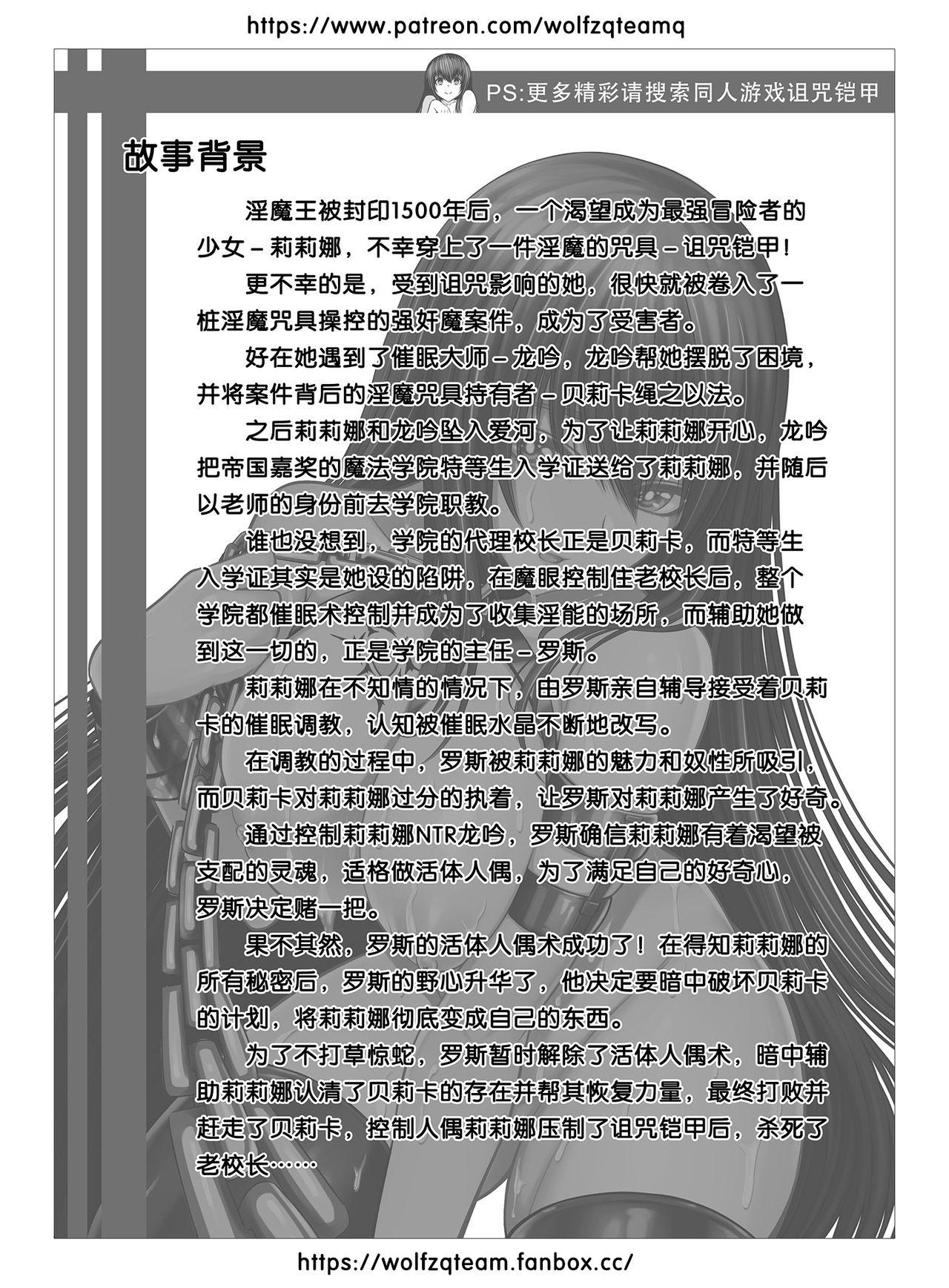 Bad End Of  Cursed Armor College Line(诅咒铠甲学院线)Chinese 1