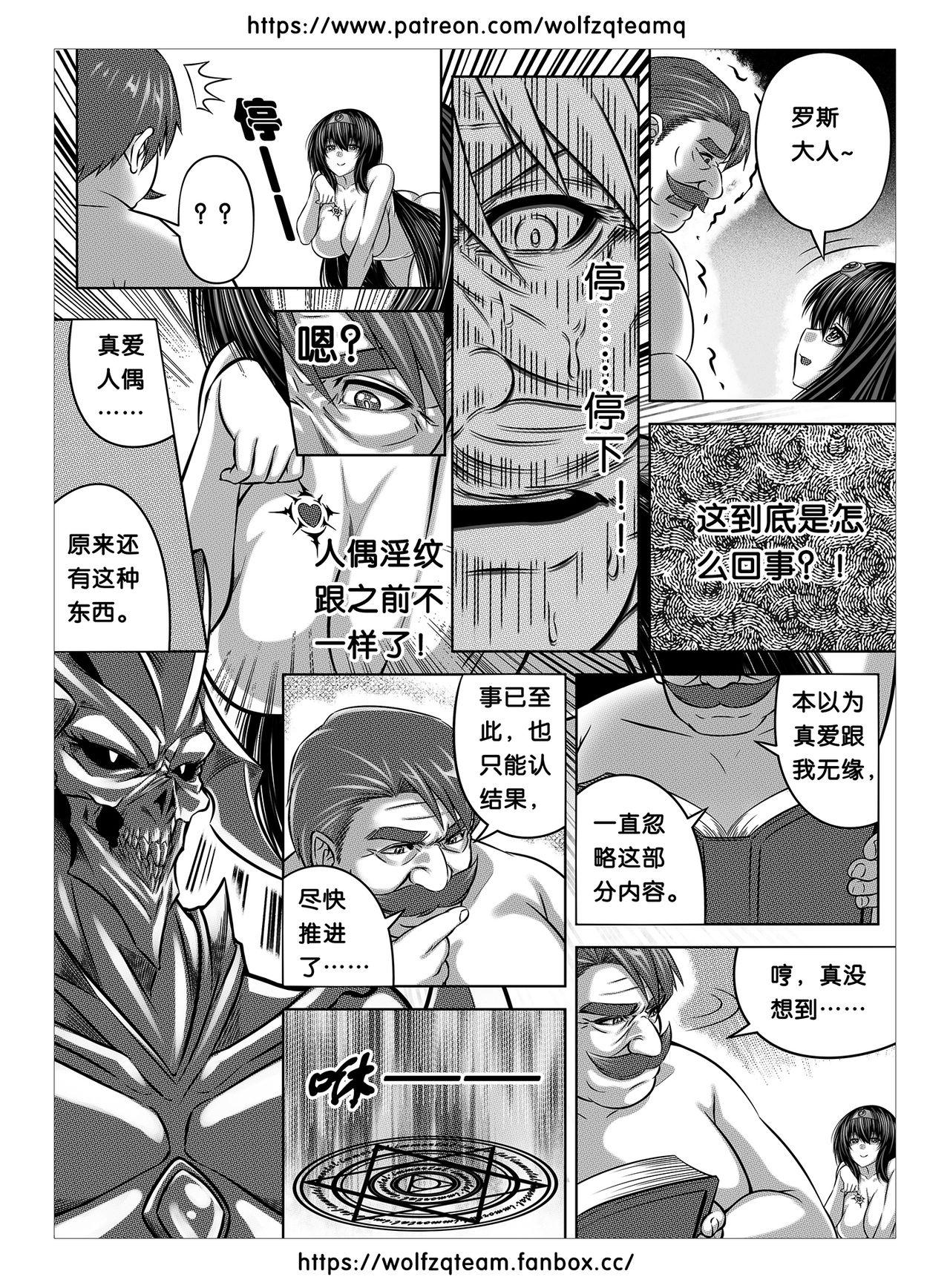 Bad End Of  Cursed Armor College Line(诅咒铠甲学院线)Chinese 34