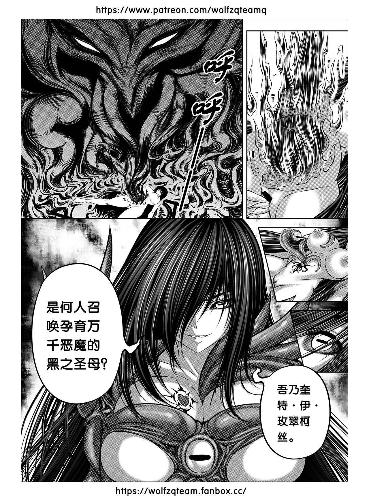 Bad End Of  Cursed Armor College Line(诅咒铠甲学院线)Chinese 42