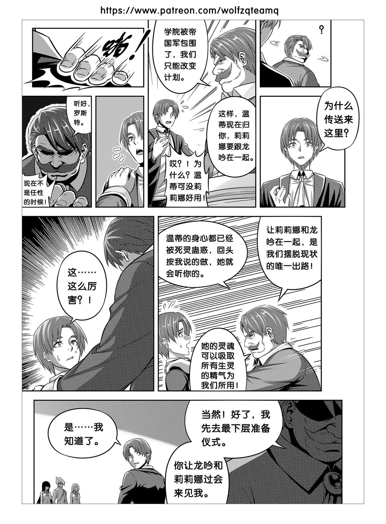 Bad End Of  Cursed Armor College Line(诅咒铠甲学院线)Chinese 6