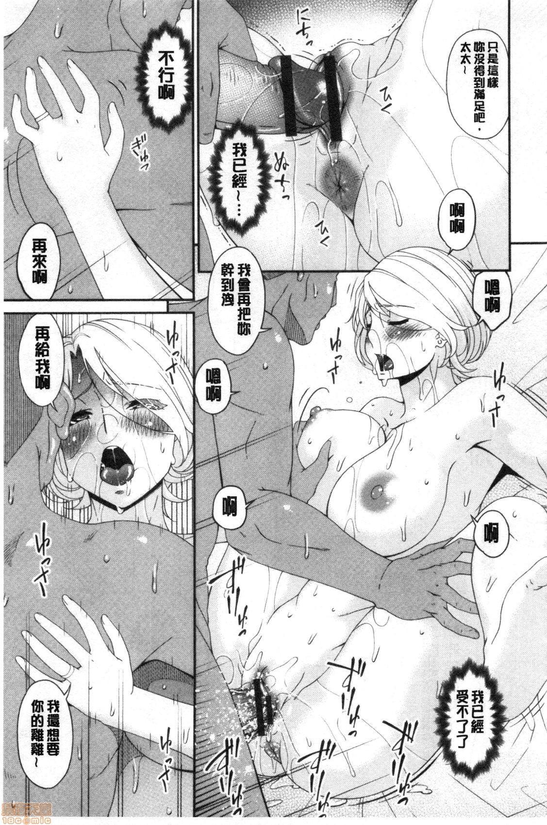 まどろみとろみ 熟睡時的濕黏液 213