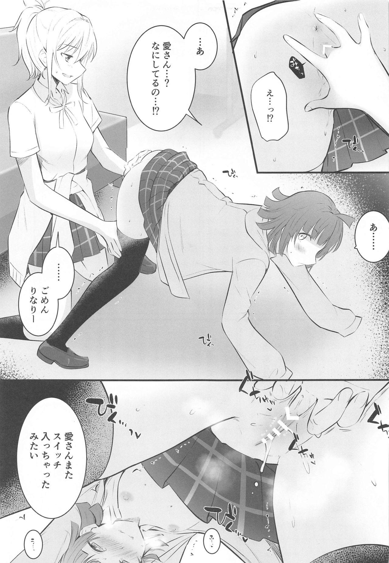 Ai no Kotoba wa Itsudatte 7