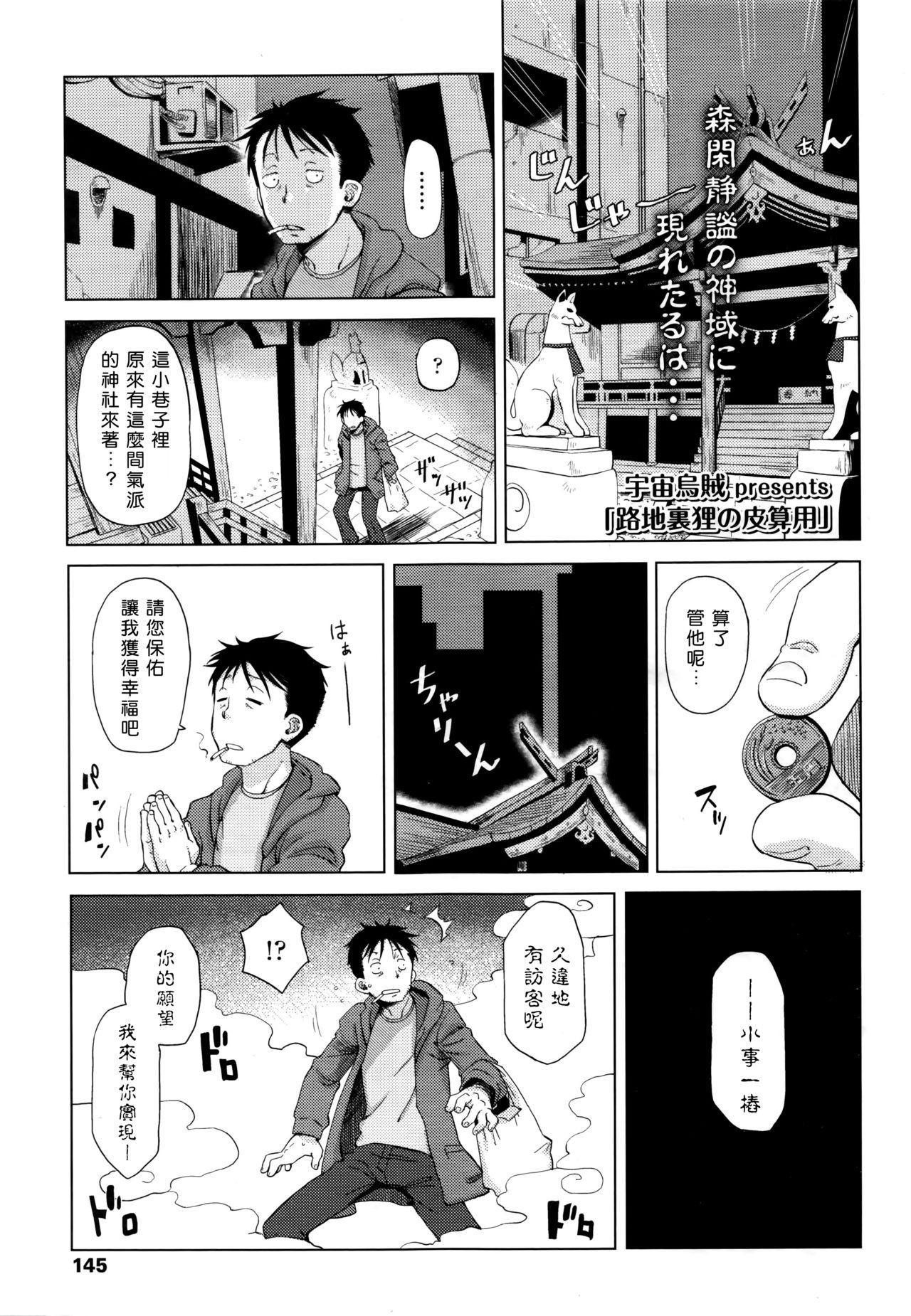 Rojiura Tanuki no Kawazanyou 0