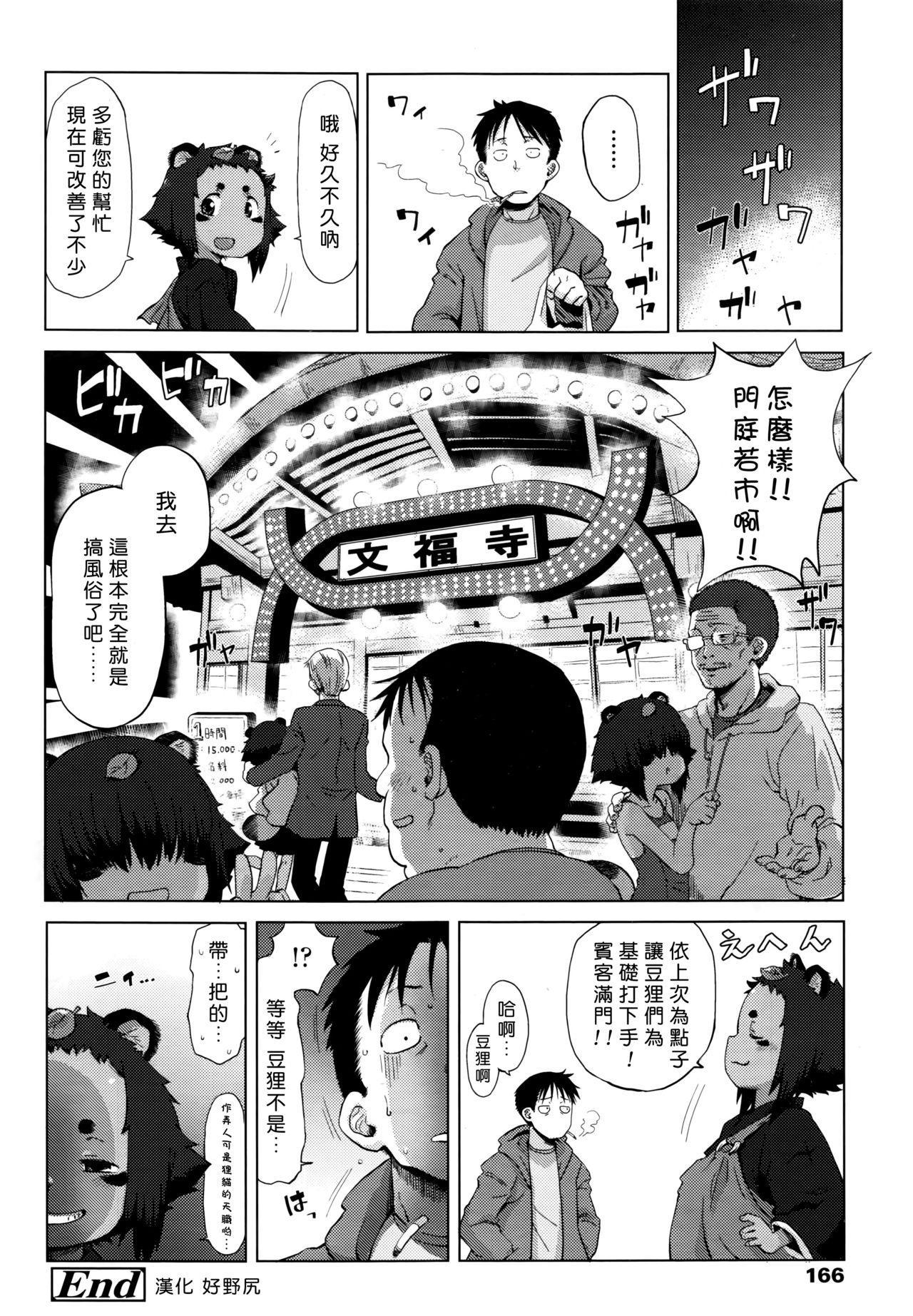 Rojiura Tanuki no Kawazanyou 21