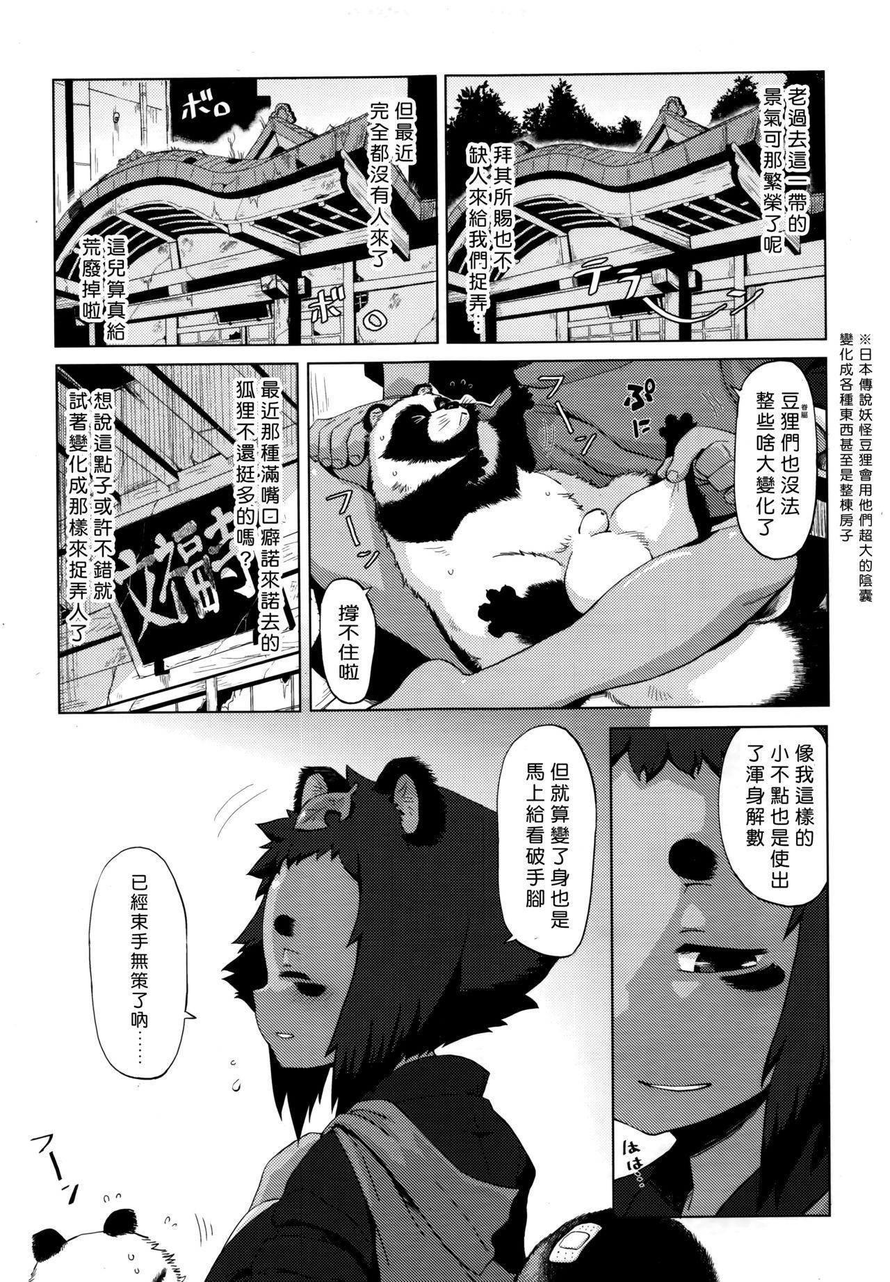 Rojiura Tanuki no Kawazanyou 4