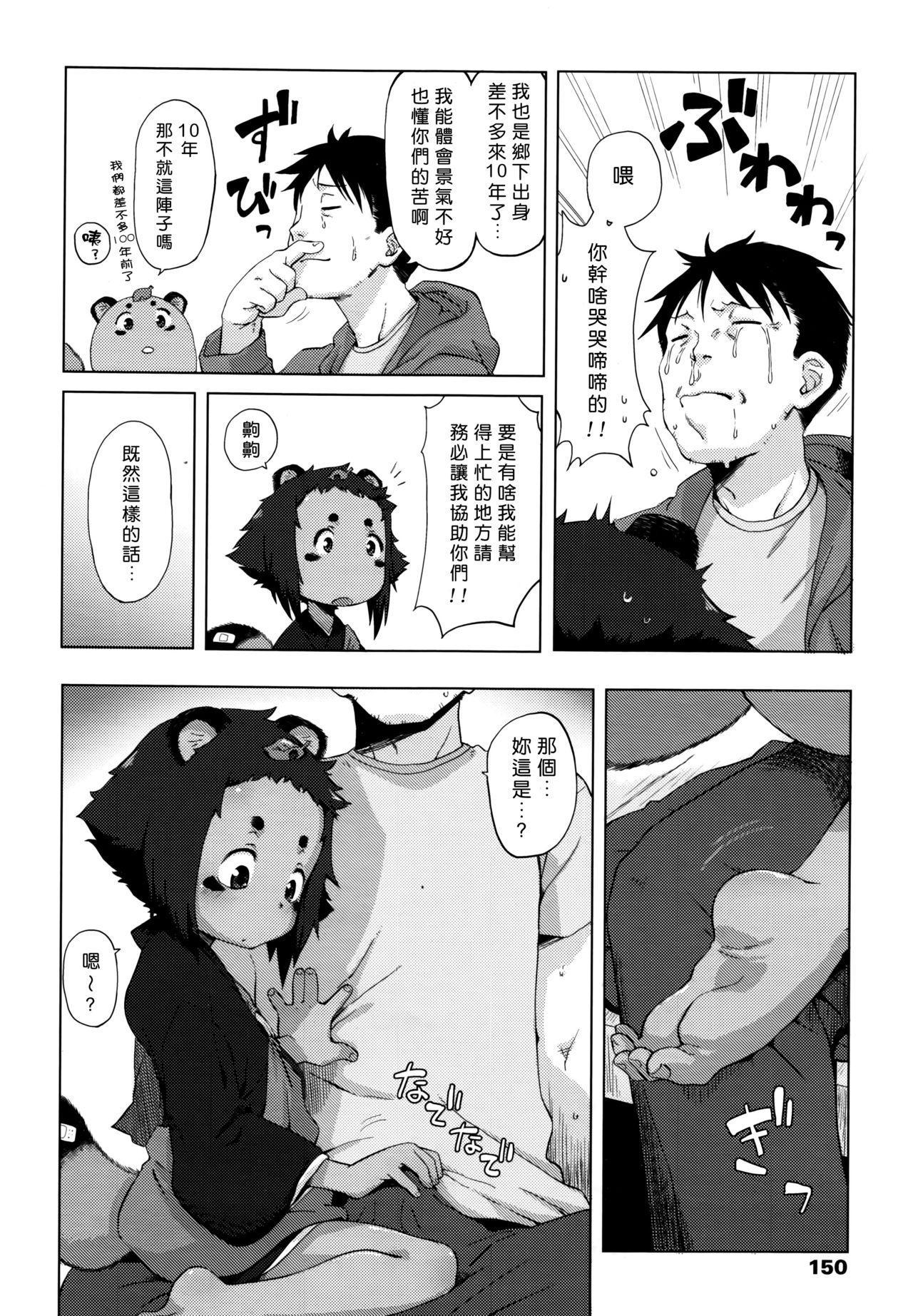 Rojiura Tanuki no Kawazanyou 5