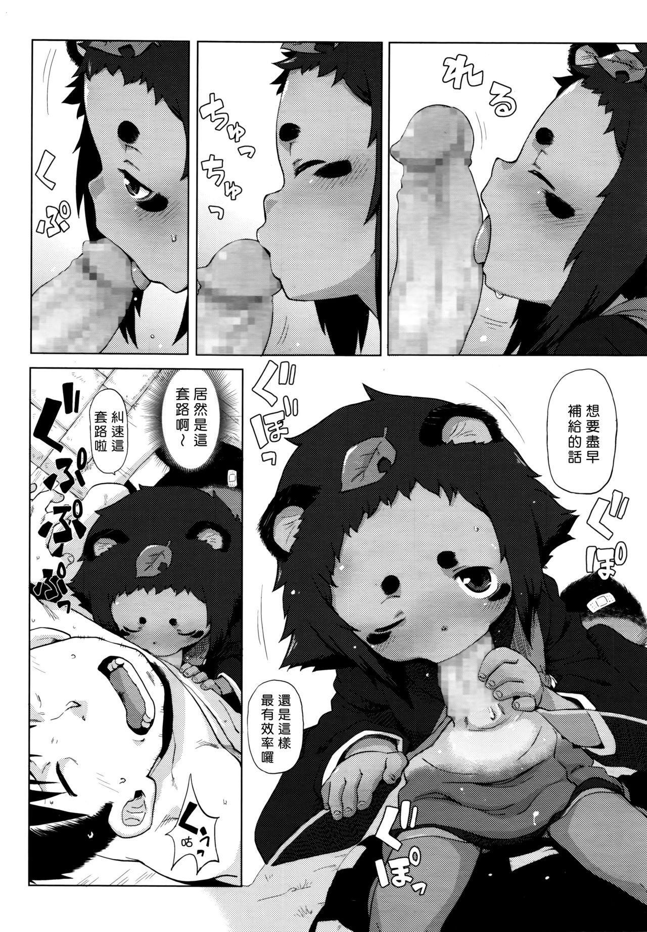 Rojiura Tanuki no Kawazanyou 7