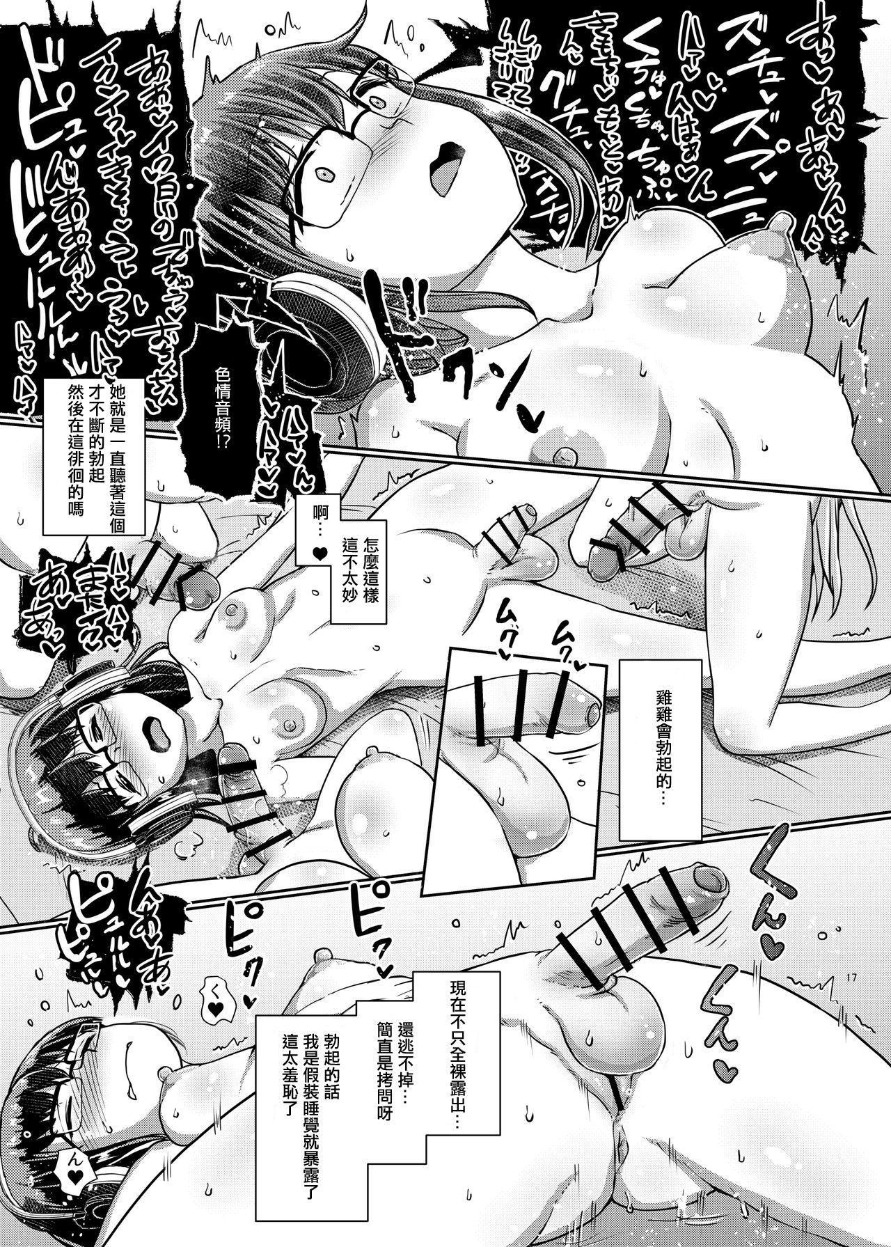 Futa Pra 5R Futanari Senmon Ohirune Salon 16