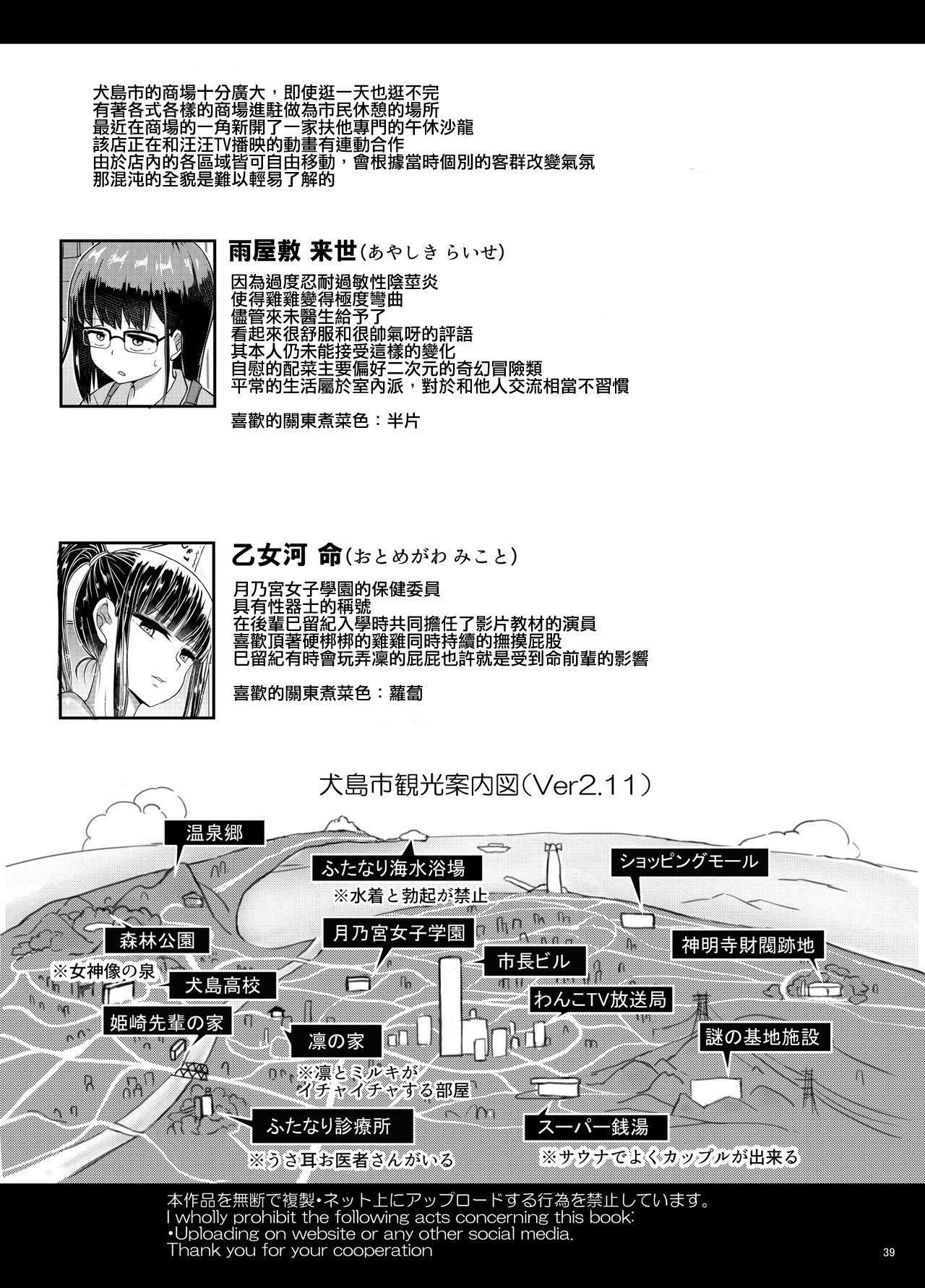 Futa Pra 5R Futanari Senmon Ohirune Salon 38