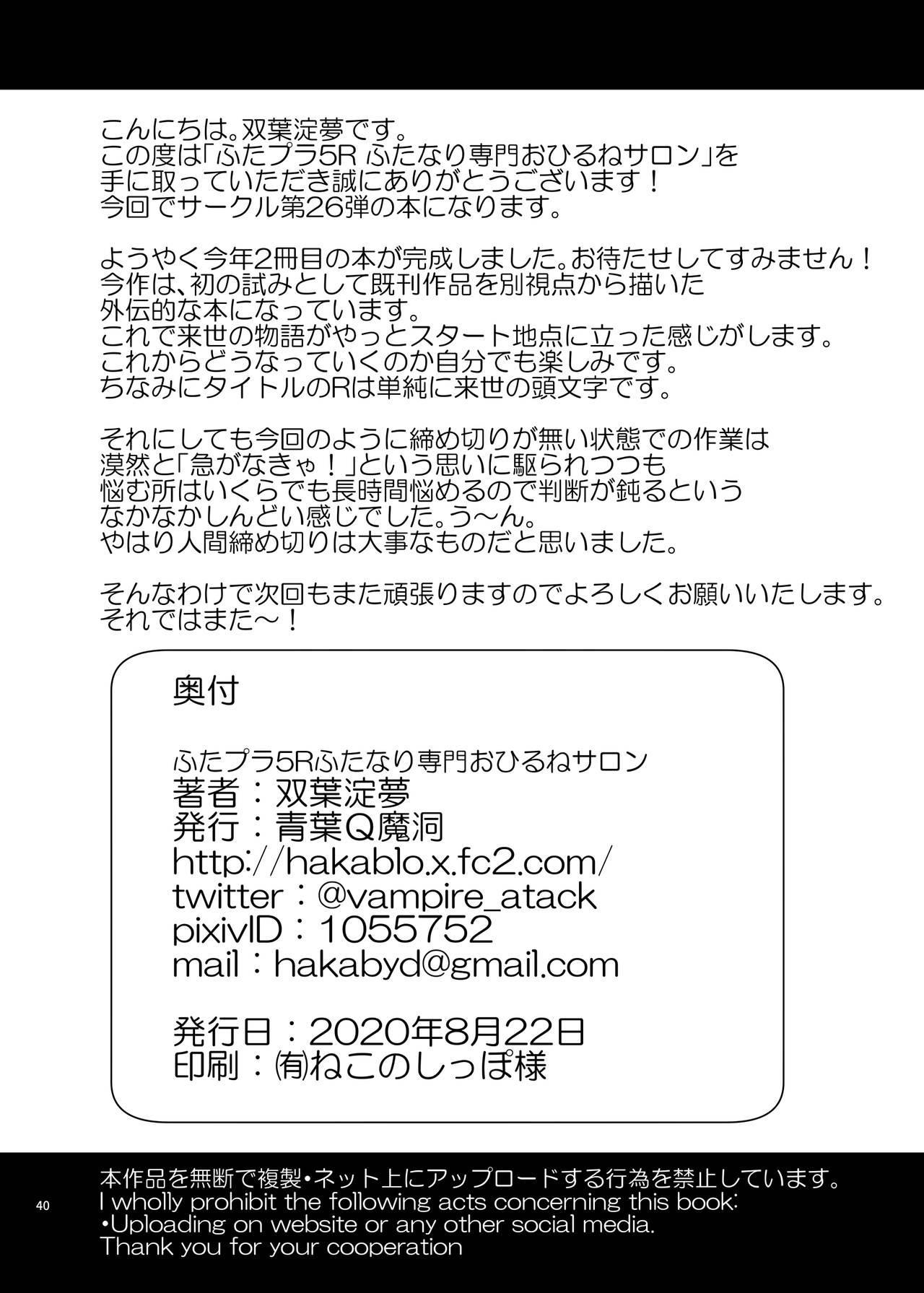 Futa Pra 5R Futanari Senmon Ohirune Salon 39