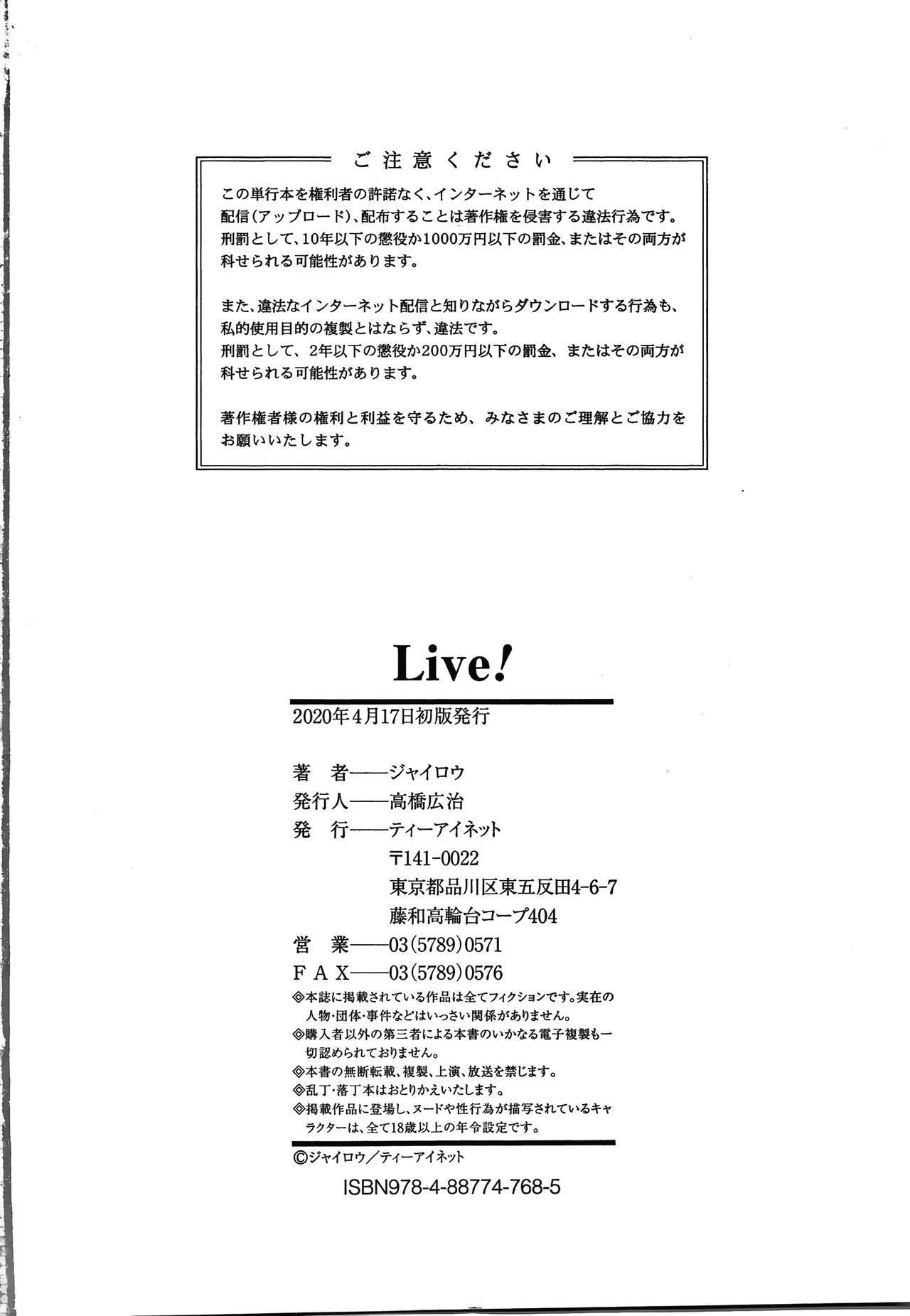 Soto de Shiyou! Futari no Himitsu 210